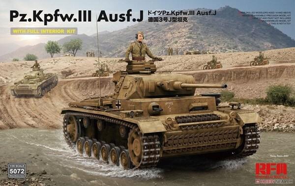 ライフィールドモデル 1/35 ドイツ陸軍 3号戦車J型 w/連結組立可動式履帯&フルインテリア RFM5072 をお買取しました!