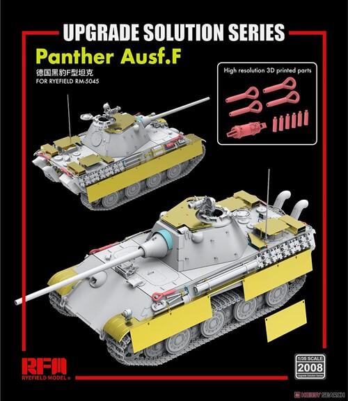 ライフィールドモデル パンターF型用グレードアップパーツセット RFM5045用 をお買取しました!