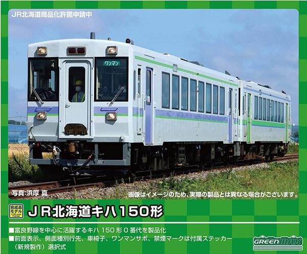グリーンマックス 50679 JR北海道キハ150形0番代 旭川車(JR北海道色+富良野線色)2両編成セット