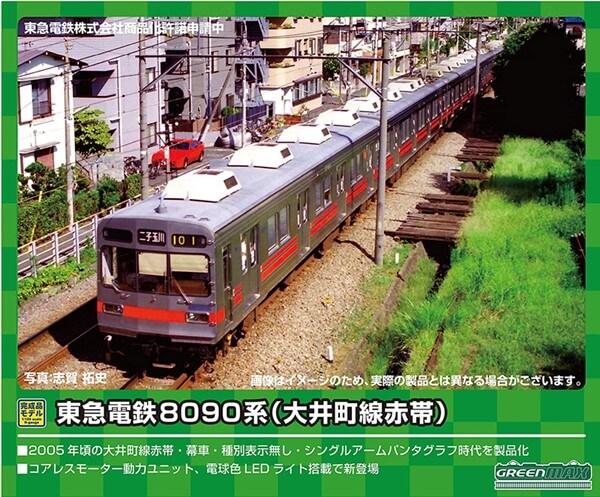 グリーンマックス 30380 東急電鉄8090系(後期形・大井町線赤帯)5両編成セット