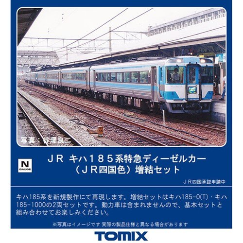 TOMIX 98406キハ185系 JR四国色 増結セット 2両