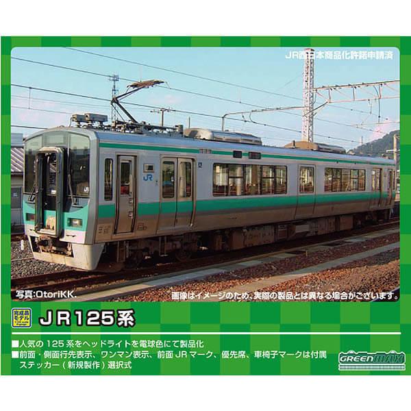 グリーンマックス 30399 R125系小浜線 1両