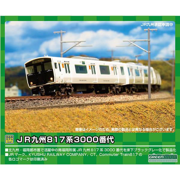 グリーンマックス 30414 JR九州817系3000番代 基本3両