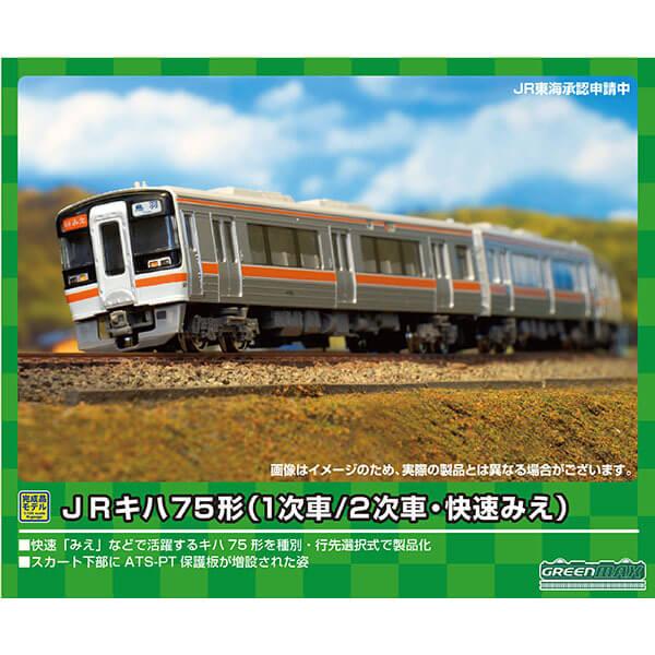 GREENMAX 30438 Nゲージ JRキハ75形(2次車・快速みえ)4両編成セット