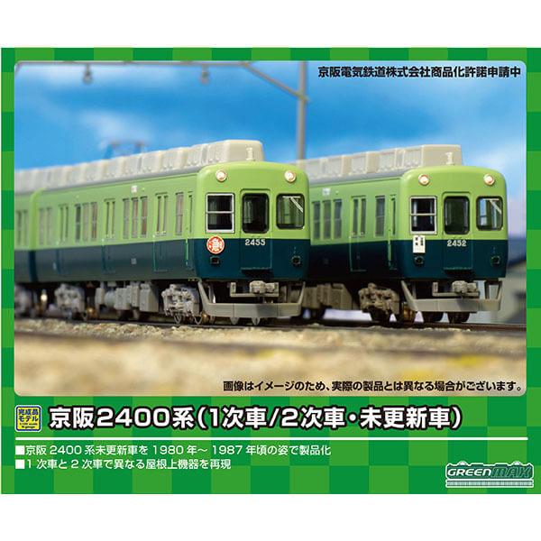 GREENMAX 30427 Nゲージ 京阪2400系(1次車・未更新車)7両編成セット