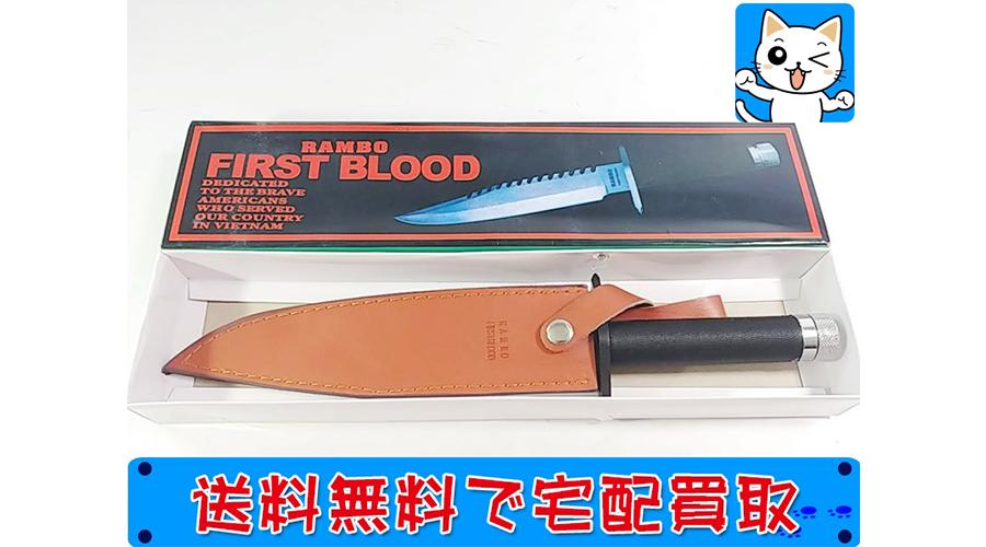 RAMBO FIRST BLOOD ランボーナイフ