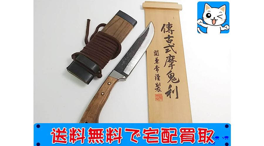 関 兼常謹製 傳古式魔鬼利 和式ナイフ