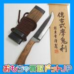 関 兼常謹製 傳古式魔鬼利 和式ナイフをお買取させていただきました。