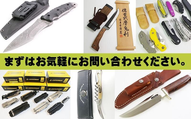 ナイフ買取特集