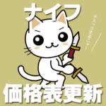【松田菊男 ナイフ】買取価格表を更新しました!