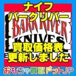 "<span class=""title"">【BARK RIVER KNIVES バークリバー】買取価格表を更新しました!</span>"