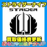 """<span class=""""title"""">【ストライダー ナイフ】買取価格表を更新しました!</span>"""