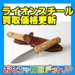 "<span class=""title"">【ライオンスチール ナイフ】買取価格表を更新しました!</span>"