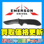 """<span class=""""title"""">【エマーソン ナイフ】買取価格表を更新しました!</span>"""