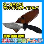 "<span class=""title"">【G・SAKAI サバイバルナイフ ハンティングナイフ】買取価格表を更新しました!</span>"