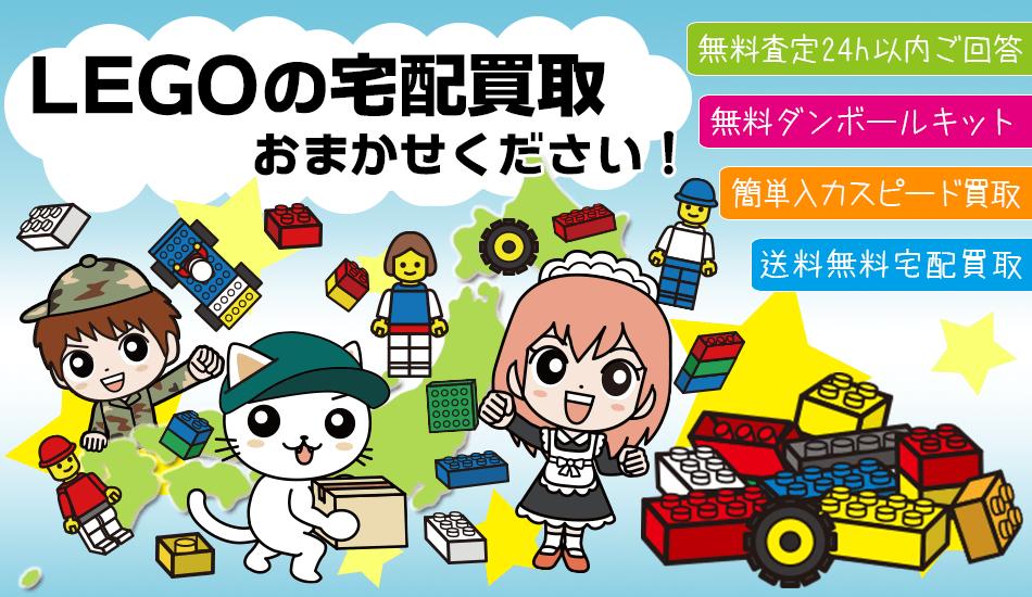 中古のレゴ/LEGO買取専門店