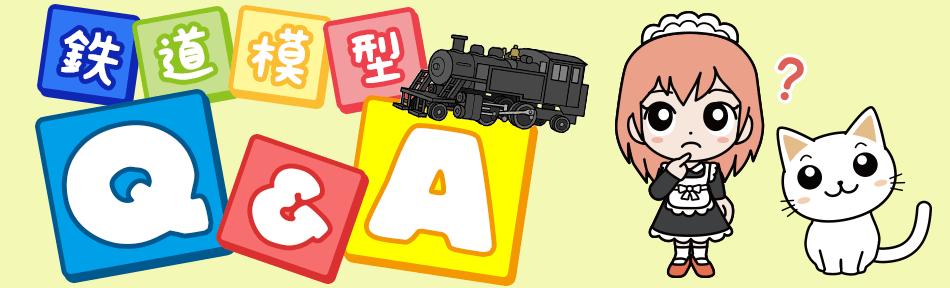 鉄道模型の買取についてお客様からいただくよくある質問ご質問をまとめました。