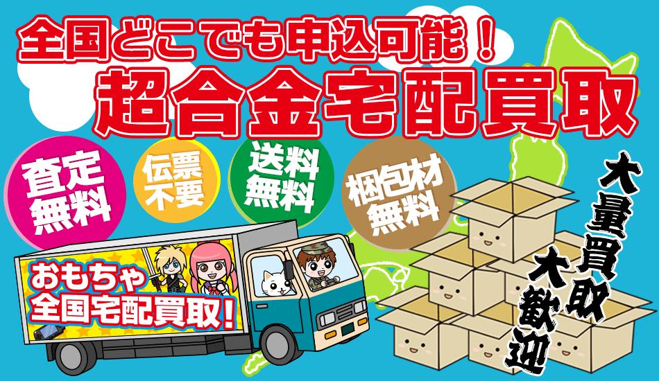 全国どこでも無料で回収 超合金のおもちゃを宅配買取 査定無料 梱包材無料 かんたん入力