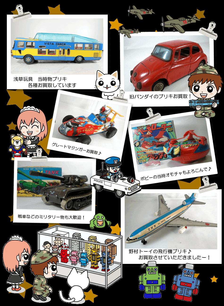 ブリキのおもちゃお買取実績です。浅草玩具・旧バンダイ・ポピーやグレートマジンガー・増田屋などいろいろなブリキのおもちゃを高価買取いたします。