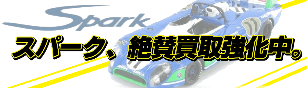 スパーク Sparkのミニカーを高価買取中です。