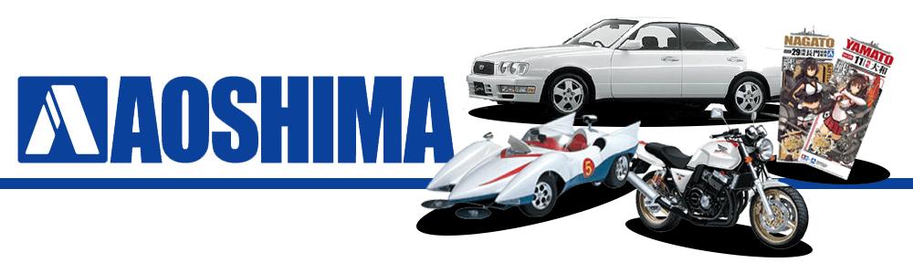 アオシマのプラモデル買取強化