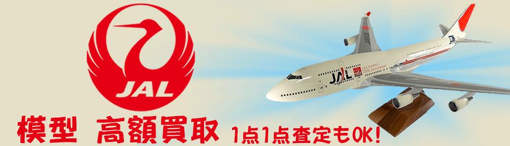 JAL航空模型買取強化