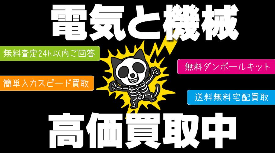 ホビー&エレクトロニクス買取特集ページ