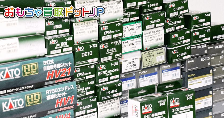 お知らせ:神奈川県よりKATO・TOMIXなど【HOゲージ多数】お買取しました!