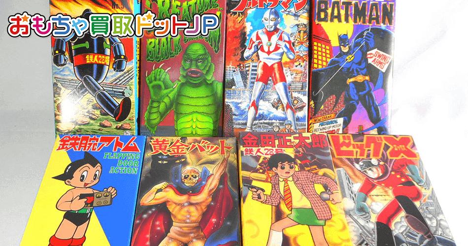 ビリケン商会【黄金バット・ウルトラマン・バットマン・鉄人28号 金田正太郎・ビックX】など多数お買取りさせていただきました!昔懐かしのキャラクターから、現代もなお愛され続ける魅力あるキャラクターたちのゼンマイブリキをご紹介! ウルトラマンやバットマンなどのヒーロー系はもちろん、鉄人28号などのレトロ玩具も高価でお買取りさせていただきます!お気軽にお問い合わせください!