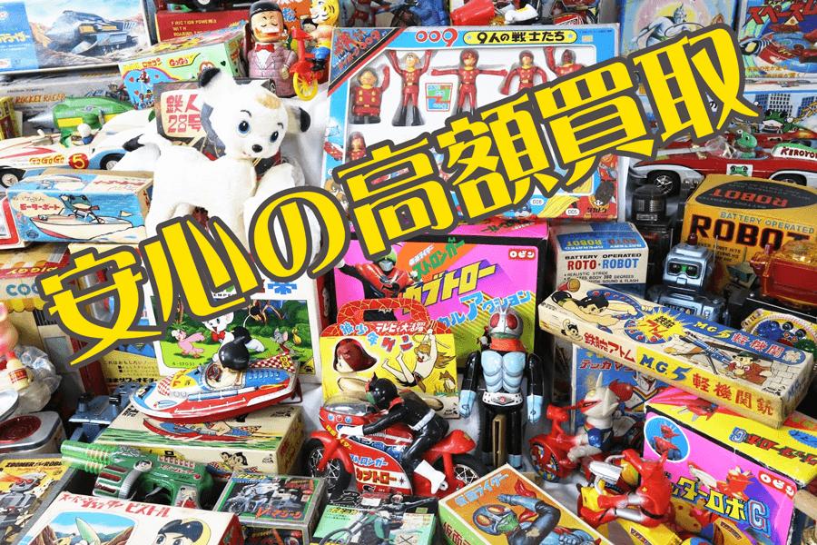おもちゃ買取ドットJPのレトロ玩具買取特集ページはコチラ
