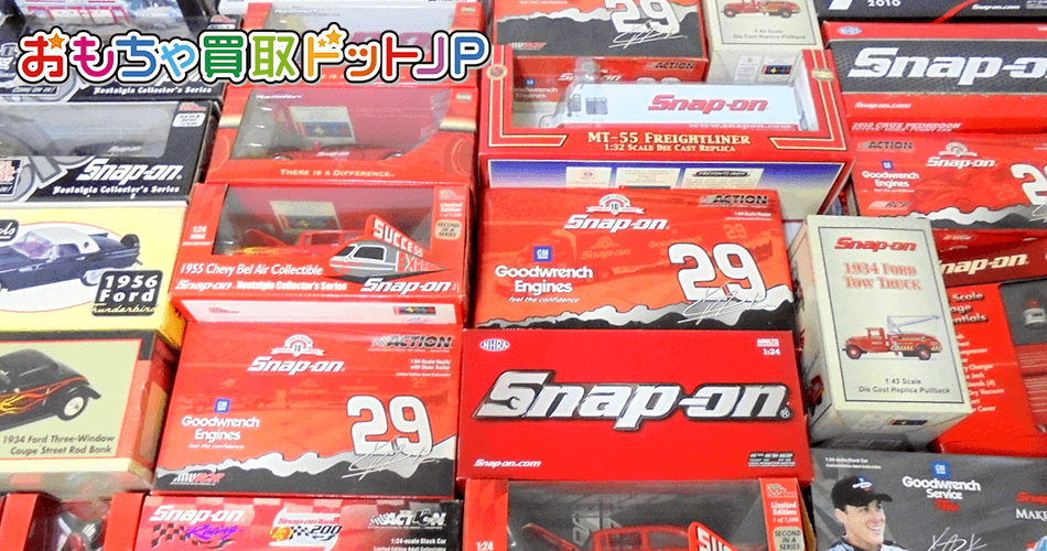 2018年12月26日 今回はSnap-on製ミニカーを大量買取させていただきました。レーシングカーやトレーラー、ウォークスルーバンなどのお買取となっております。おもちゃ買取ドットJPではお客様の大切なコレクションを一点一点丁寧に査定、お買取をさせていただいております。