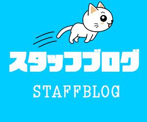 おもちゃ買取ドットJPスタッフブログ