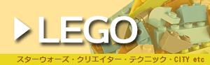 レゴ/LEGO