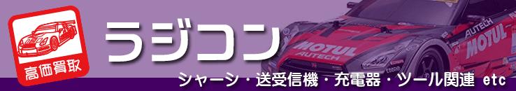 ラジコン/RC