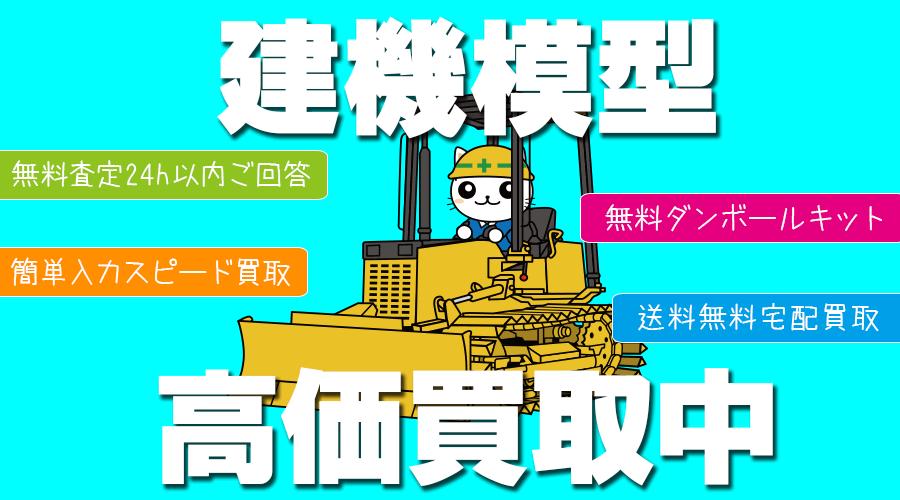 建機模型の買取特集ページ