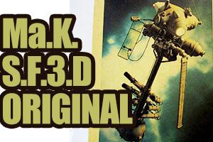 S.F.3.D/Ma.K.(マシーネンクリーガー) 買取 人気