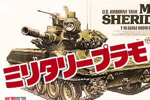 戦車・戦艦・戦闘機プラモデル 買取 人気
