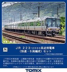 98393 223-2000系近郊電車 快速・6両