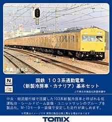 98414 103系 通勤電車 新製冷房車・カナリア 基本