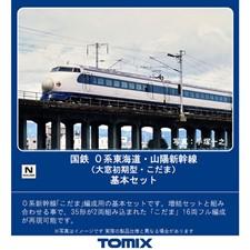 98731 0系東海道・山陽新幹線
