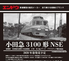 小田急3100形NSE 初期車 冷房強化前 中間増結B5両