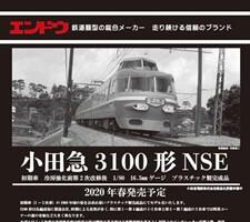 小田急3100形NSE 初期車 冷房強化前 基本A6両
