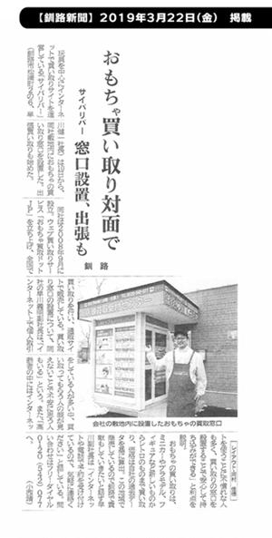 2019年03月22日-釧路新聞掲載
