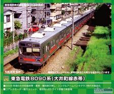 30380 東急電鉄8090系(後期形・大井町線赤帯)5両編成セット