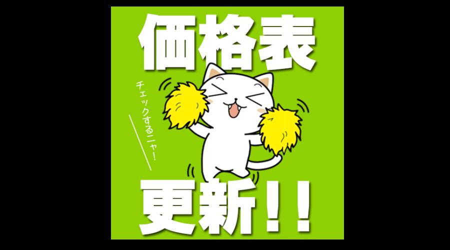 2019年6月分レトロ玩具買取価格表【大阪ブリキ鉄人28号】更新しました!