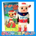 ブリキのおもちゃメーカーを紹介! 野村トーイはチクタクバンバンでも有名!!