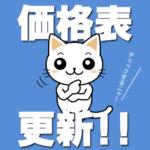 2019年6月分レトロ玩具買取価格表<大阪ブリキ鉄人28号>更新しました!