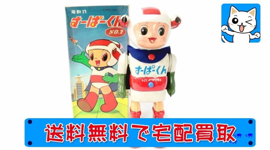 写真は野村トーイ 電動式スーパーくん ブリキ玩具