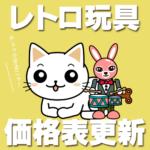 2019年11月10日レトロ玩具買取価格表【ヨネザワ】更新しました!