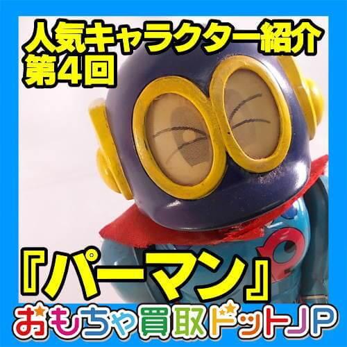 人気キャラクター紹介№4『パーマン』